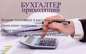 Приходящий бухгалтер, САР, 1С в Бишкек
