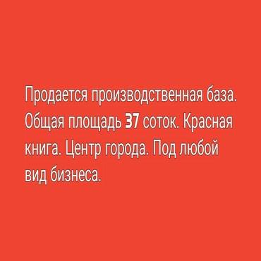 Склады и мастерские - Кыргызстан: Продается производственная база. Общая площадь 37 соток. Красная