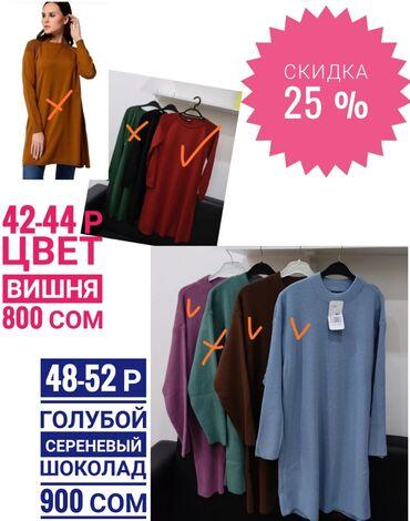 рубашка от mexx в Кыргызстан: Скидка 25 % новые туники отличного качества. Производство турция.На