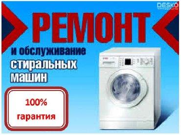Ремонт стиральных машин. *Качественно и недорого. *Выезд на дом