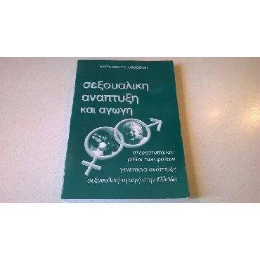 Σεξουαλική ανάπτυξη και αγωγή - Αλέξανδρου Κ. ΚακαβούληΣτερεότυπα και