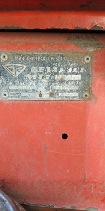 Мтз 82 экспорт 4 донголок жап жаны в Кочкор