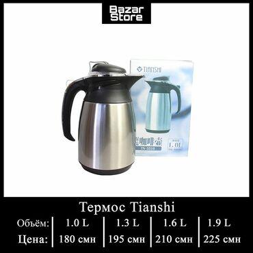 Техника для кухни в Душанбе: Термо – кофейник Tianshi предназначается для хранения горячих или