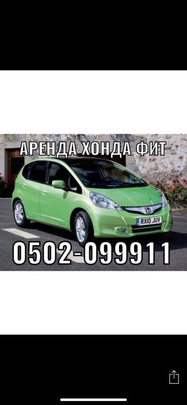 Сдаю в аренду Хонда Фит в Бишкек