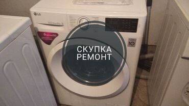 пс4 купить в Кыргызстан: Фронтальная Автоматическая Стиральная Машина