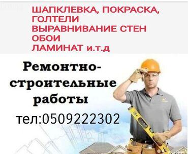 Ремонтно-строительные работы!!! Качественно и с гарантией! Дмитрий