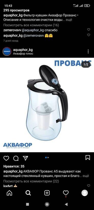 фильтр для воды аквафор прованс в Кыргызстан: Фильтр кувшин Аквафор Прованс