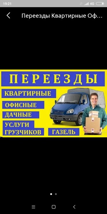 Переезды Квартирные Офисные Дачные по в Бишкек