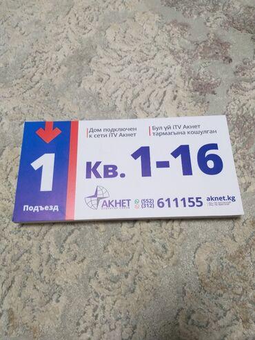 Таблички на дом - Кыргызстан: Таблички для 4-х подьездного дома новые