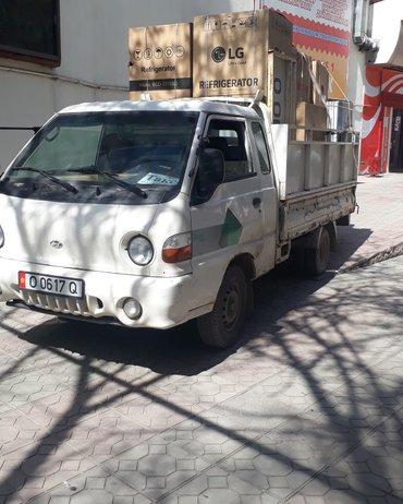 Портер такси 400 ч/с, грузчики 250 ч/с, мусор 1000 сом в Бишкек