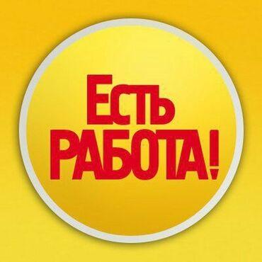 0225 какой оператор в Кыргызстан: Бишкекский завод стекловолокна объявляет о наборе на работу мужчин и ж