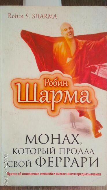 продадим куклу в Кыргызстан: Книги для саморазвития ( и художественные)  -Робин Шарма-Монах к.п.с.ф