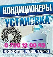 Установка кондиционеров, ремонт в Бишкек
