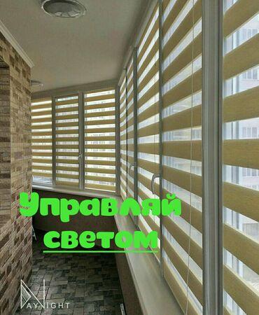 Декор для дома - Лебединовка: Зебра День ночь.Удобное регулирование световым потоком.Благодаря тому