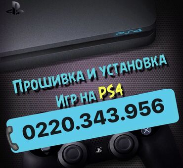 ps4 бишкек in Кыргызстан | ЖҮК ТАШУУ: Загрузка игр 200 Прошивка 500 Перемотка ПО⏭ 300