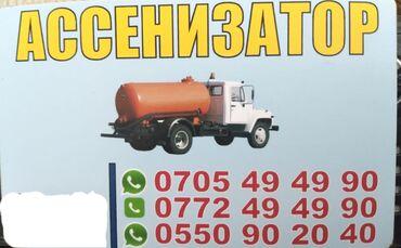 откачка септика бишкек in Кыргызстан | АССЕНИЗАТОРЫ: Очистка сливных ям и септиковВ работе используются насосы повышенной