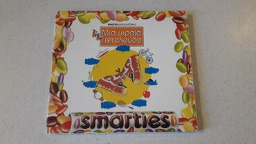 1 CD - Μια ωραία πεταλούδα ( 15 τραγούδια )Το CD είναι σε άριστη