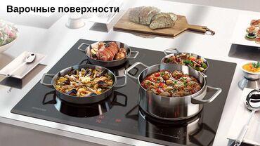 плита индукционная в Кыргызстан: Варочные поверхности Samsung, газовая плита встраиваемая, индукционная
