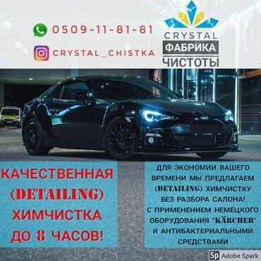 услуги химчистки и прачечной в Кыргызстан: Автомойка | Химчистка, Детейлинг, предпродажная подготовка, Мойка двигателя