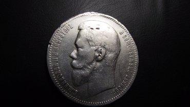 Продаю царский серебряный рубль 1897 г. в Бишкек