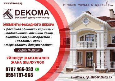 Утепление и декор фасада в Лебединовка