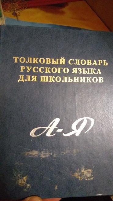 Словарь 250сом