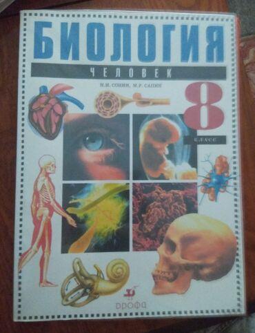 книга для чтения 6 класс симонова в Кыргызстан: Биология. Сонин. 6, 7, 8 классы. 8 класс в мягкой обложке, состояние к