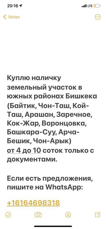 гайковерт купить бишкек в Кыргызстан: Продам 10 соток