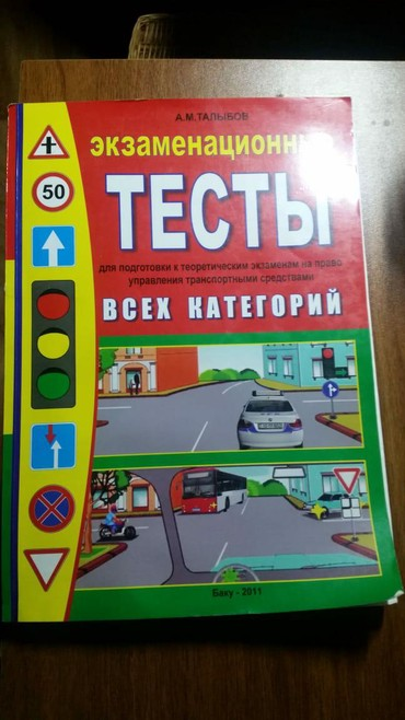 Suruculuk kurslari genclik - Азербайджан: Тесты по вождению, Талыбов, 2011 год, Talıbov test kitabı