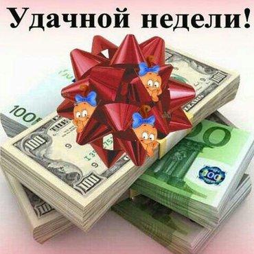 Работа! кто хочет стать богатым ближайшее время, приглашаю вас всех на в Лебединовка