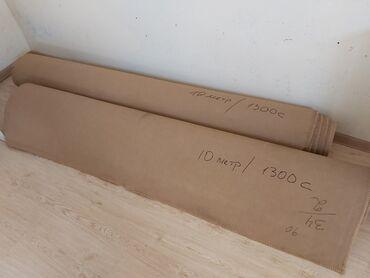 Ковролин 10 метров, ширина 2 метра, б/у