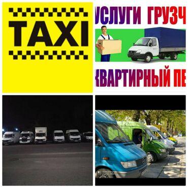 Спринтер Такси Спринтер Такси Спринтер Такси