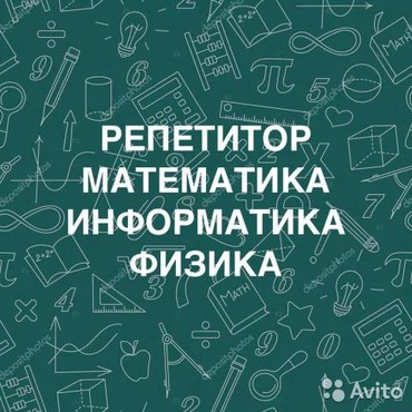 репетитор математики в Кыргызстан: Опытный репетитор по математике и информатике