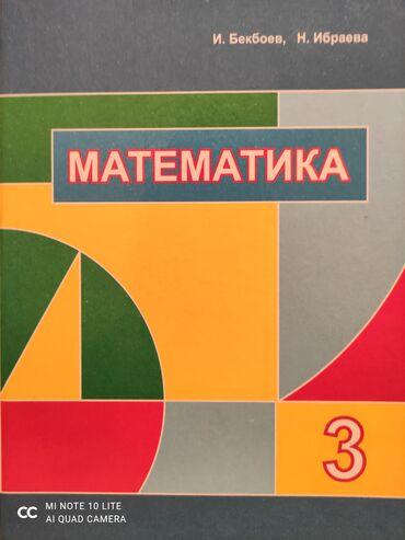 подготовка к орт в Кыргызстан: Репетитор | Математика | Подготовка к ОРТ (ЕГЭ), НЦТ