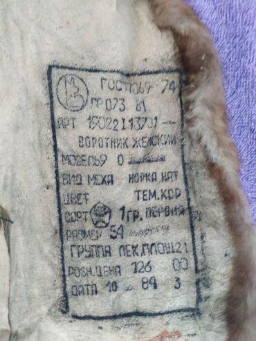 Личные вещи - Чон-Арык: Советские норки в очень хорошем состоянии, срочно срочно за двоих 1000