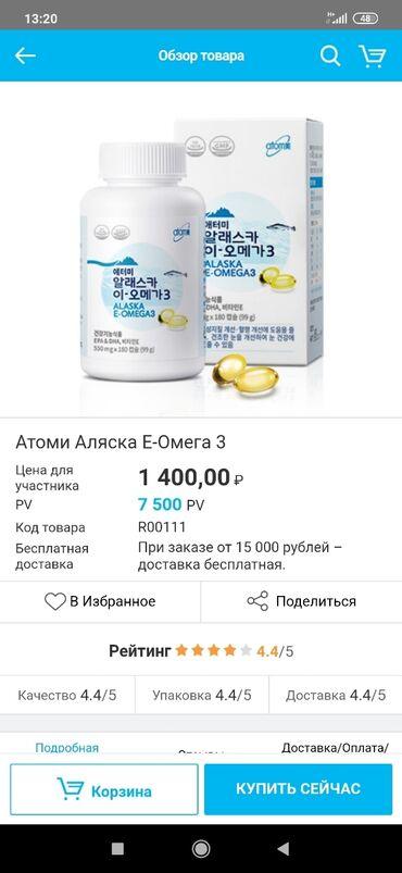сосуд дюара в Кыргызстан: Атоми Омега 3 для сердца и сосудов!