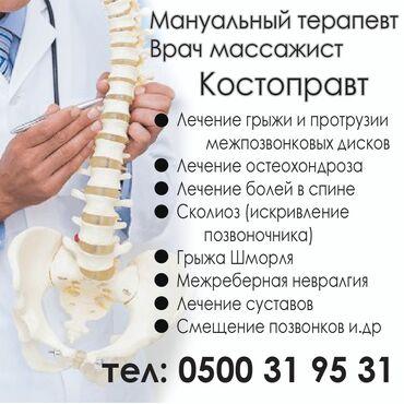 щетка для сухого массажа бишкек в Кыргызстан: Врачи | Костоправ | Диагностика, Консультация
