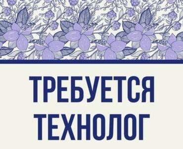 Технологи - Кыргызстан: Требуется констурктор-технолог в швейный цех. Шьём женские блузки