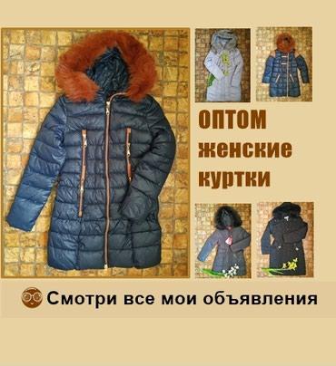 ОПТ. Розница. Зима. Женские куртки. куртка. женщина. женская в Бишкек