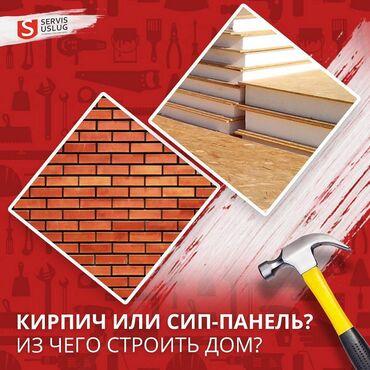 Кладка - Кыргызстан: Кладка кирпича | Монтаж, Гарантия, Демонтаж | Больше 6 лет опыта