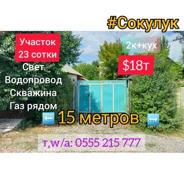 продам дом недорого in Кыргызстан   ПРОДАЖА ДОМОВ: 50 кв. м, 3 комнаты