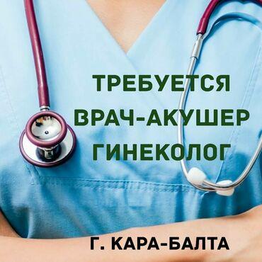 Работа - Кыргызстан: Врач. Сменный график