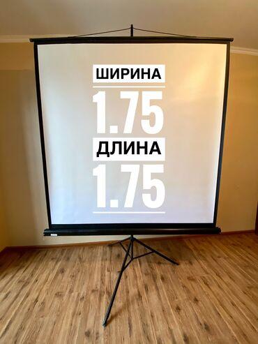 проектор acer x1111 в Кыргызстан: Экран для проектора складной Для просмотра фильмов и презентации