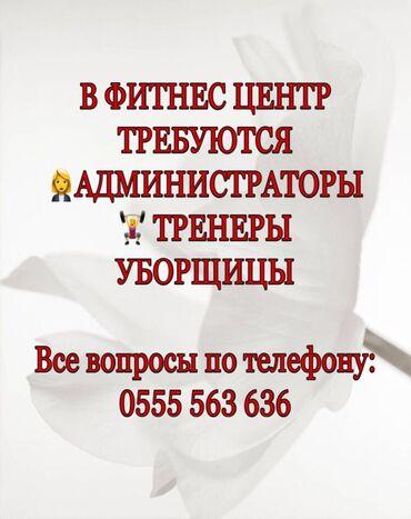 Требуются - Кыргызстан: Тренер. Любой возраст. Сменный график