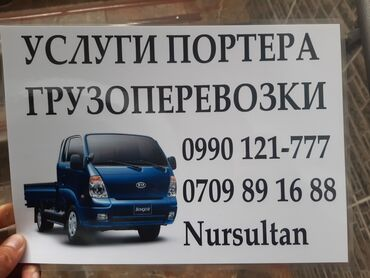 Грузовые перевозки - Кара-Балта: ПОРТЕР ТАКСИ КАРА-БАЛТАА