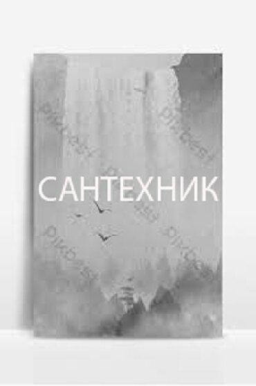 сантехнические в Кыргызстан: Сантехнические услуги! сантехнические услуги
