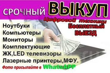 Скупка вашей техники по в Бишкек