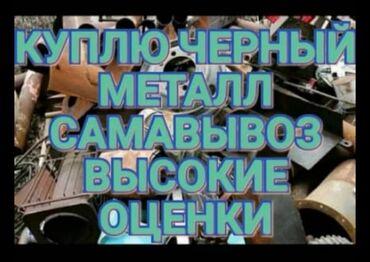 Услуги - Кызыл-Кия: Темир алабыз