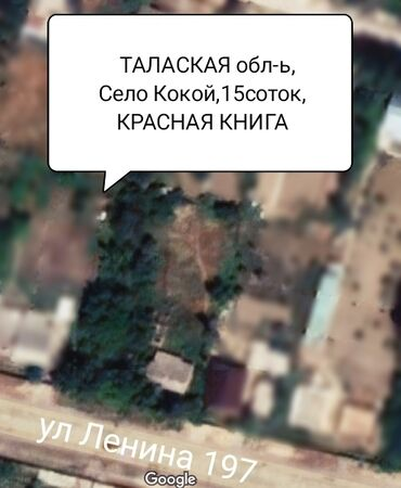 купить диски на 15 бу в Кыргызстан: Продам 15 соток Для сельского хозяйства от собственника