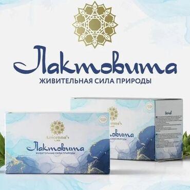 квартиры в рассрочку в джалал абаде in Кыргызстан   XIAOMI: Что такое лактовита? Лактовита- это исключительный продукт